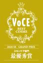 VoCE 2020 最優秀賞
