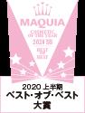 MAQUIA 2020 上半期 ベスト・オブ・ベスト大賞