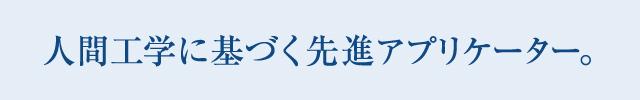 日本女性のためのフォーミュラ